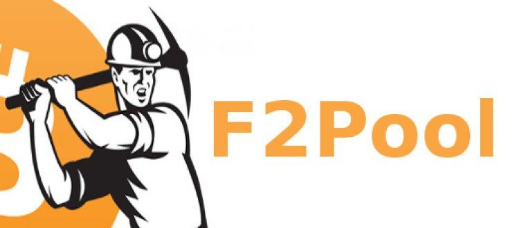 F2Pool - это пул с высокими комиссиями и средней мощностью по системе.