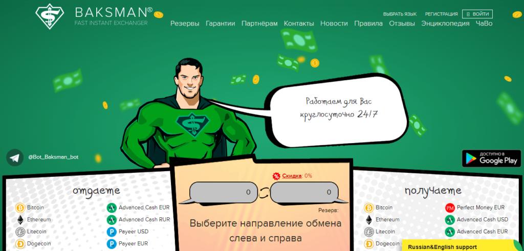 Жизнерадостный дизайн обменника Baksman