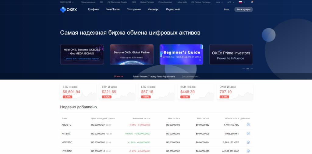 OKEx - популярная среди россиян криптовалютная биржа, на которой можно торговать разными монетами