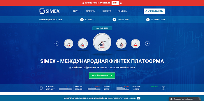 SIMEX одна из немногих бирж с качественным русскоязычным интерфейсом  Отличительные преимущества биржи SIMEX заключаются в следующем: