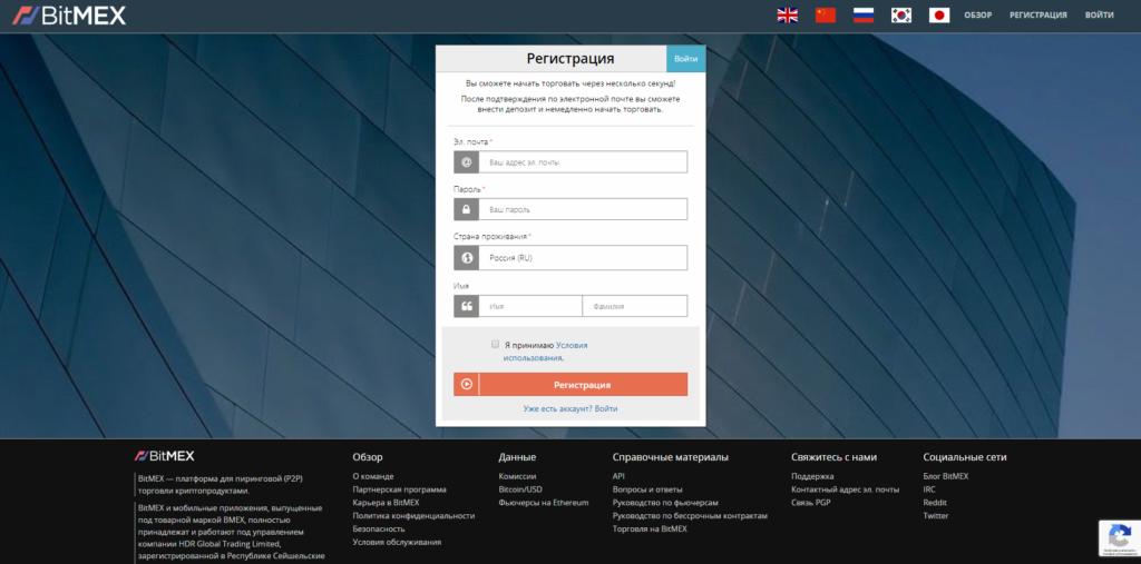 Форма регистрации на BitMEX содержит e-mail, пароль, страну проживания, имя и фамилию
