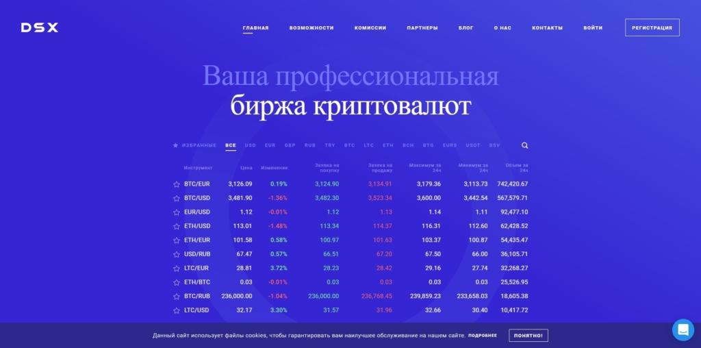 DSX расшифровывается, как Digital Securities Exchange