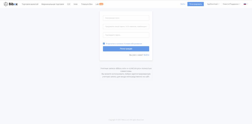 Зарегистрироваться на бирже Bibox для торговли криптовалютами может каждый желающий