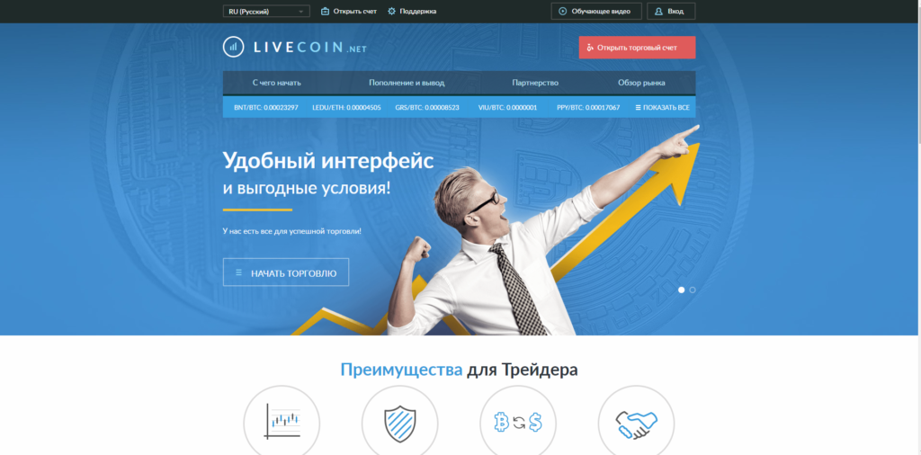 """На главной странице LiveCoin есть раздел """"С чего начать"""", полезный всем новичкам"""
