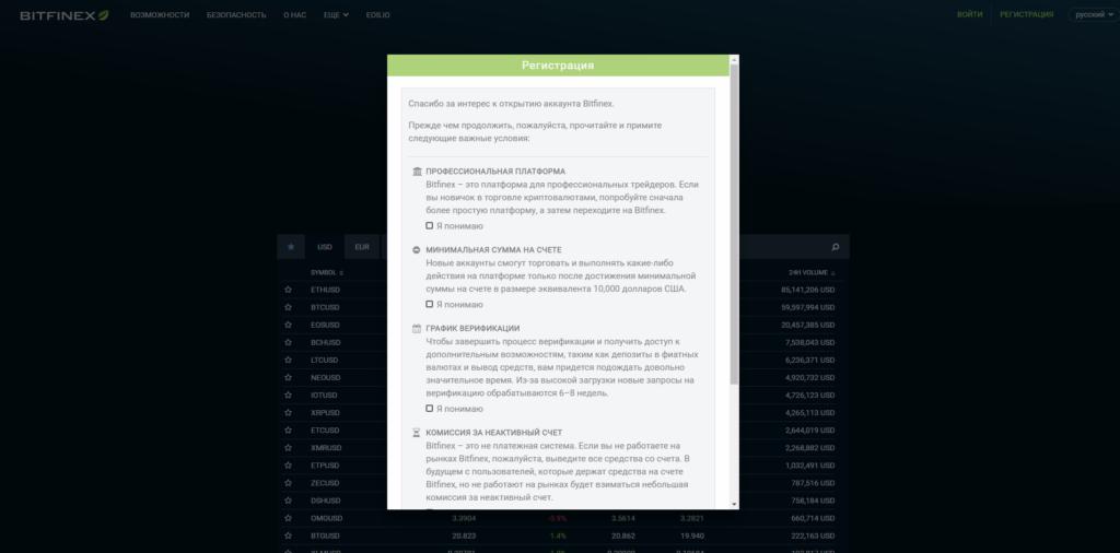 Регистрация на бирже Bitfinex несложная, но сначала нужно принять все условия площадки