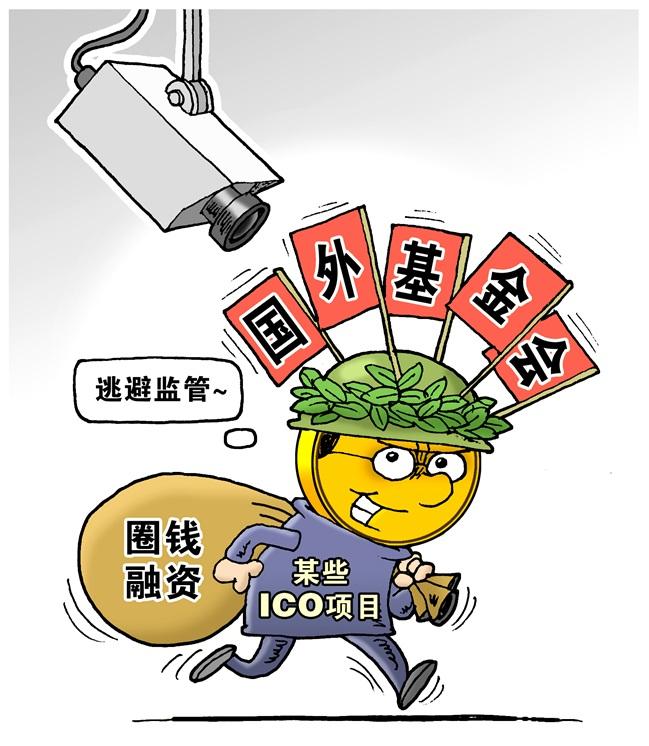 Обход запрета ICO в Китае
