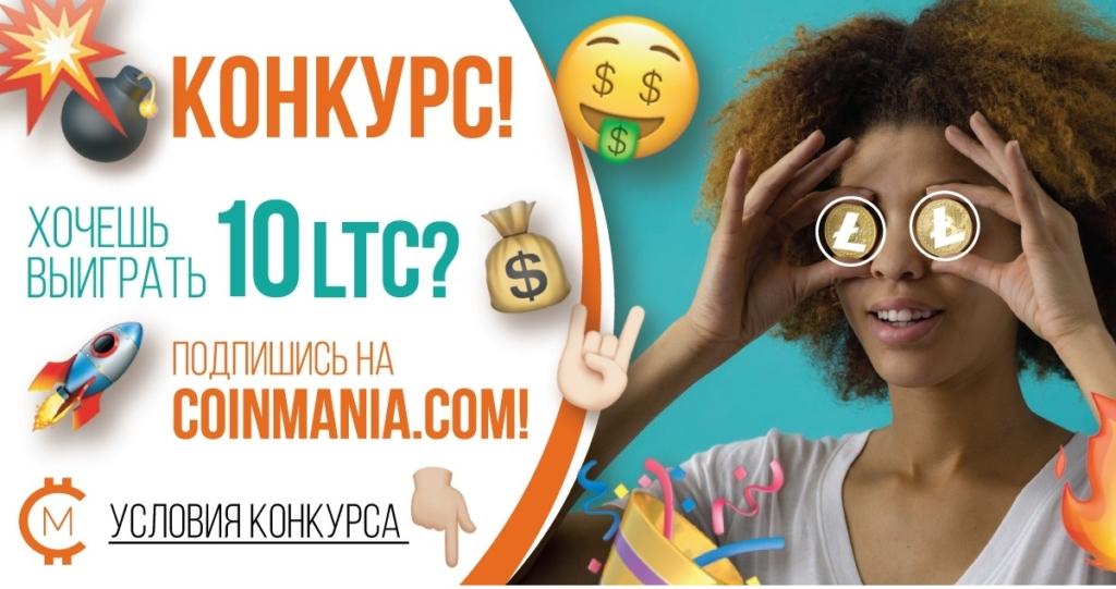 Конкурс от Coinmania.com