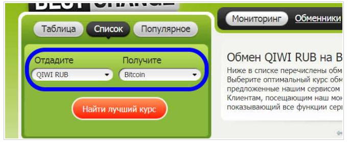 Обменять киви на биткоин на bestchange.ru