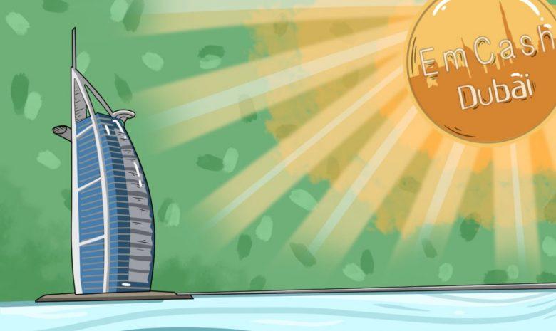 EmCash - цифровая валюта жителей Дубаи