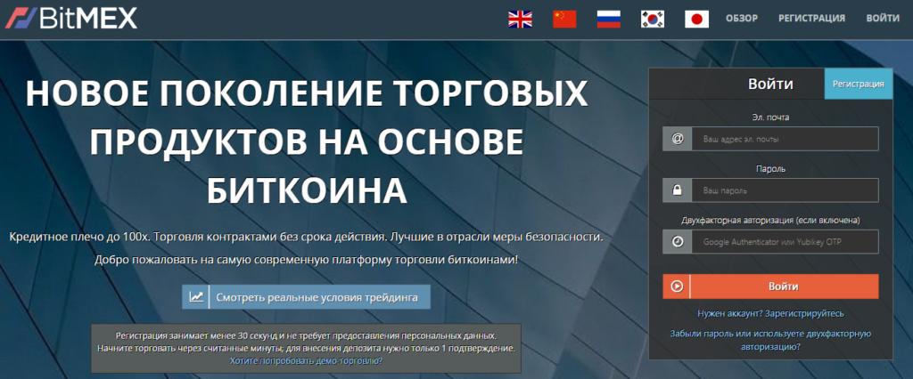 Bitmex: номер один в мире по объему операций