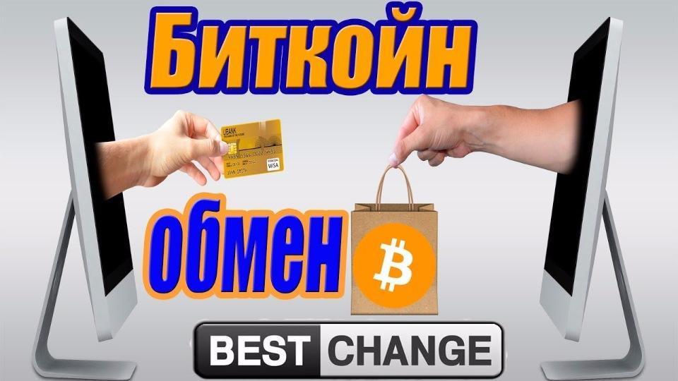 BestChange ― сайт-мониторинг, который поможет выбрать обменник с самыми выгодными условиями