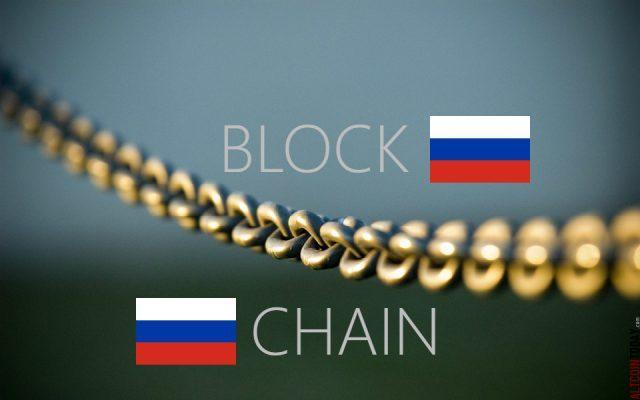Блокчейн технология в России