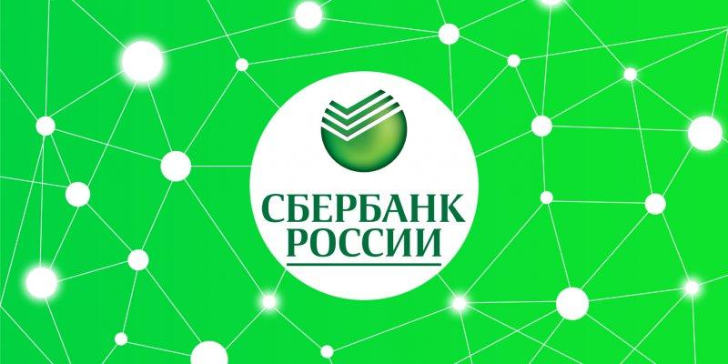 Сбербанк России работает с технологией блокчейн