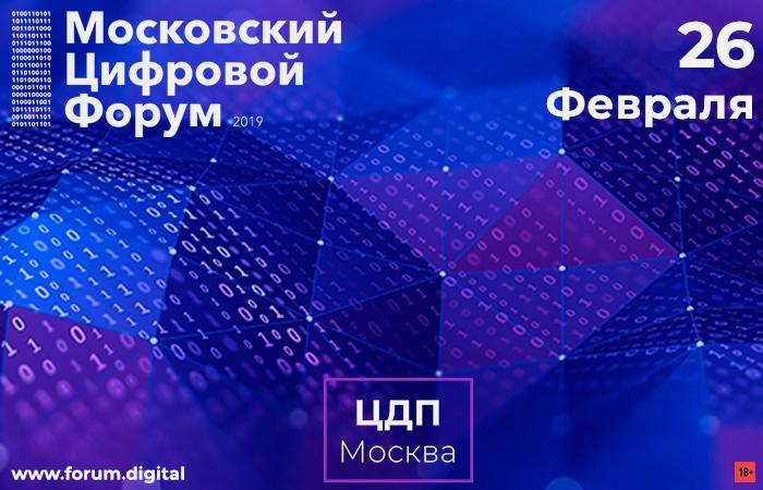 Цифровой форум для IT-компаний