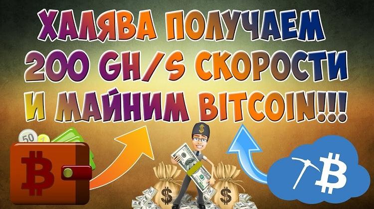 облачный майнинг для получения бесплатных биткоинов