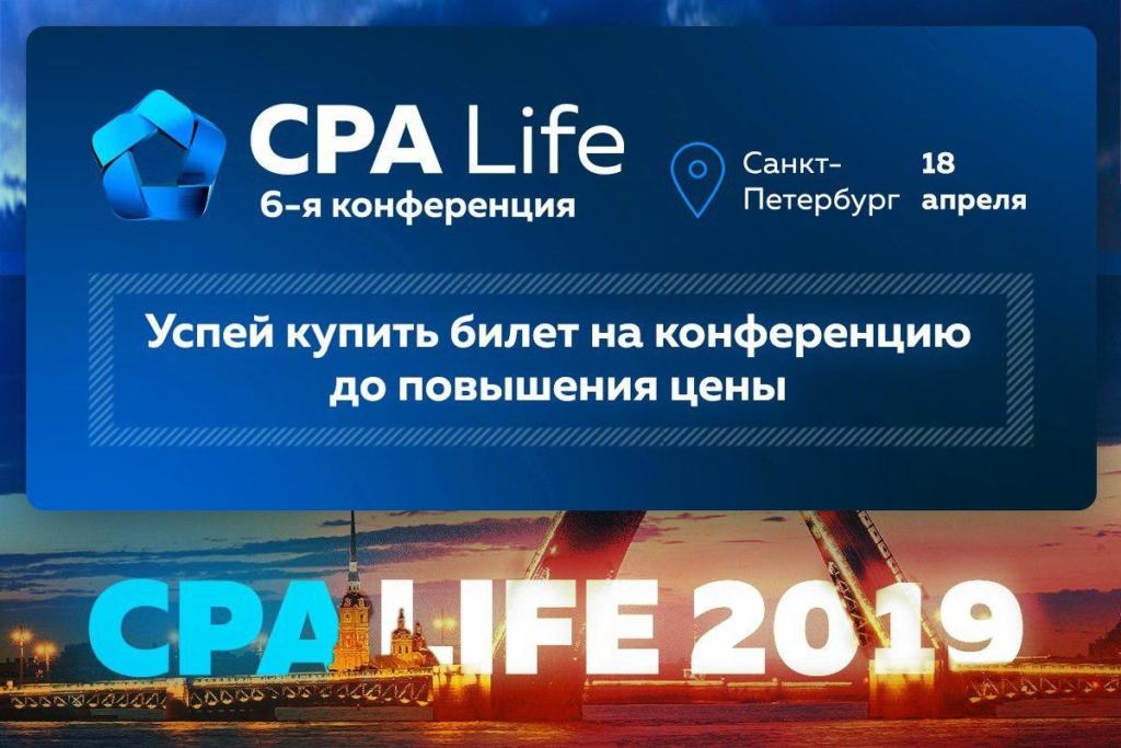 Конференция CPA Life 2019