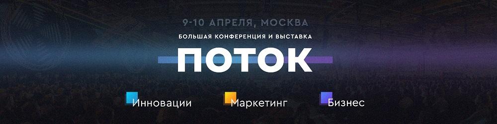 Конференция и выставка ПОТОК