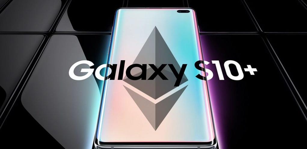 Galaxy S10 поддерживает эфириум