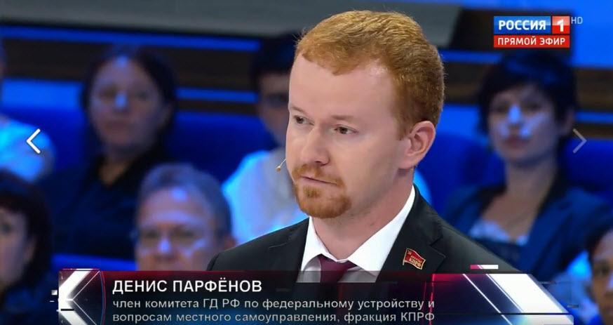 Член КПРФ и депутат Госдумы Денис Парфенов