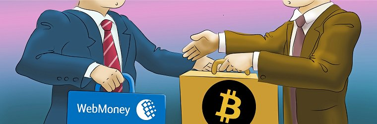 Bitcoin за WebMoney