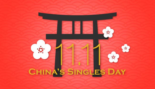 11 ноября в КНР отмечают День холостяков