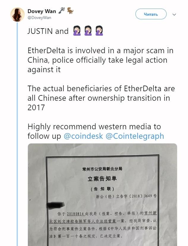 Дави Ван опубликовала пост в своем Twitter