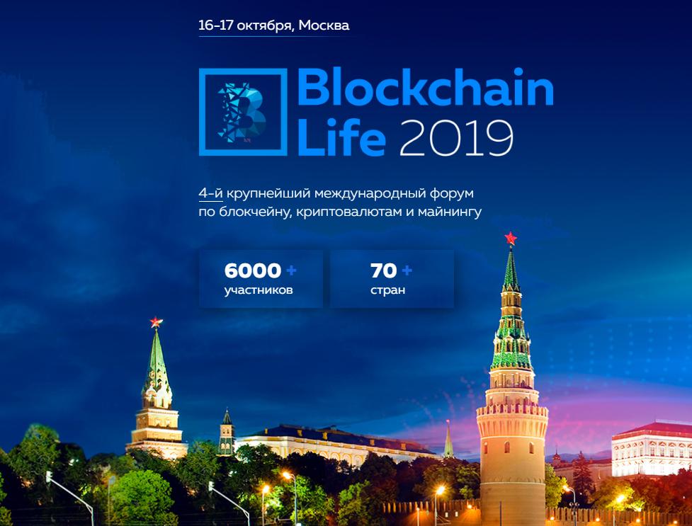 Криптовалютный форум 2019 в Москве