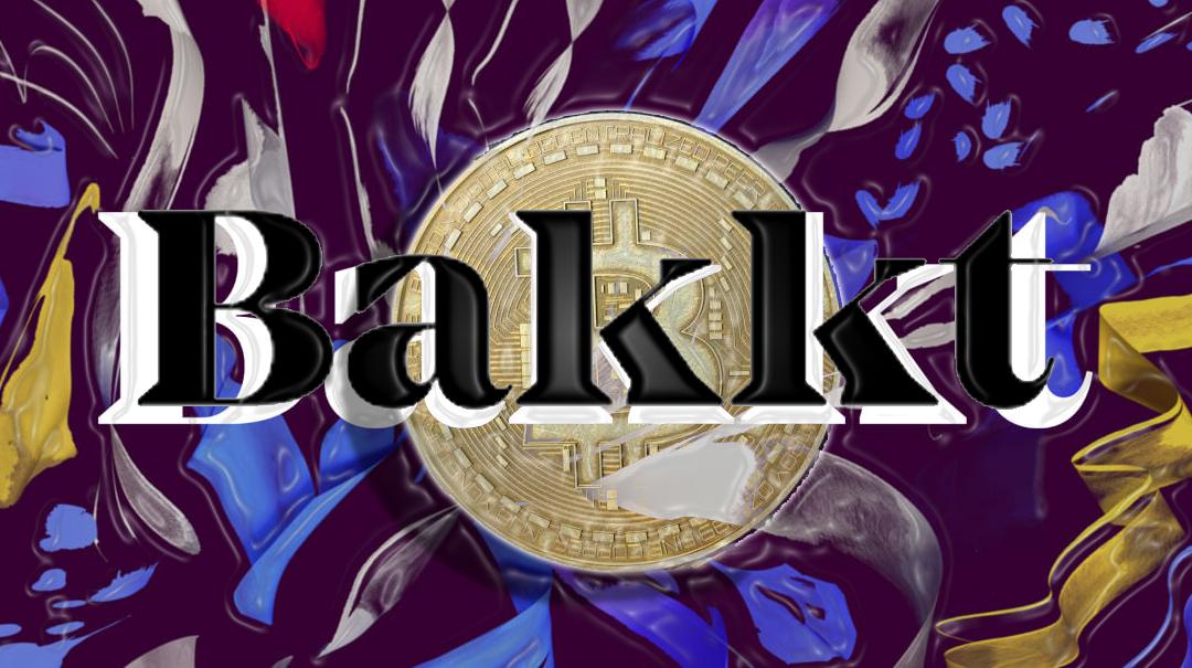 Торги фьючерсами на Bakkt