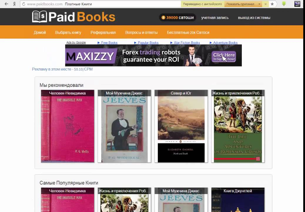Портал Paidbooks.com