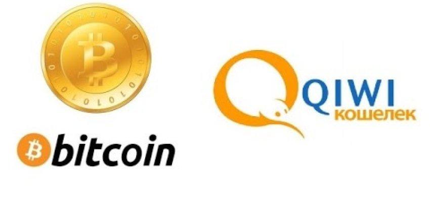 Использование Qiwi для вывода биткоинов