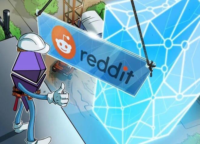 Reddit выплачивает криптовалюты пользователям